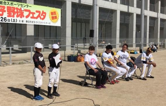 春日市 親子 野球フェスタ